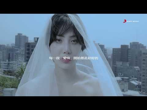 艾怡良 Eve Ai《寂寞無害 Harmless Loneliness》Official Music Video