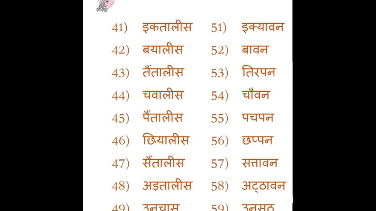 41 60 hindi numbers youtube 41 60 hindi numbers biocorpaavc