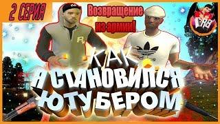 "Сериал ""Как Я Становился Ютубером""   Серия №2   GTA Criminal Russia"