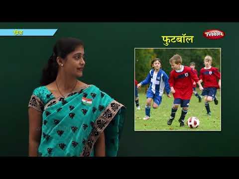 Sports In Marathi | Learn Marathi For Kids | Marathi For Beginners