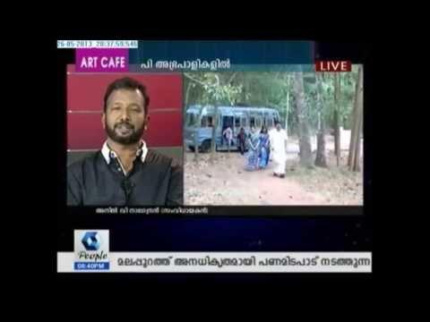 Vasanthathinte Kanal Vazhikalilиз YouTube · Длительность: 14 мин34 с
