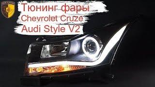 Тюнинг фары Шевроле Круз / Headlights Chevrolet Cruze в стиле Audi V2