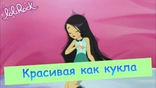Лолирок-2 сезон 9 эпизод(на русском)
