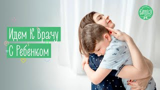 Поход К Врачу: Как Подготовить Ребенка? Полезные Советы Психолога   Family is...