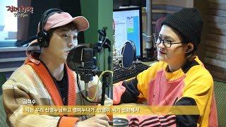 'invite teacher' with Kwon Hyeoksu,'선생님을 모십니다' with 권혁수 [정오의 희망곡 김신영입니다] 20180125
