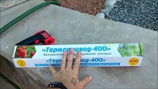 Автоматический Термопривод  400