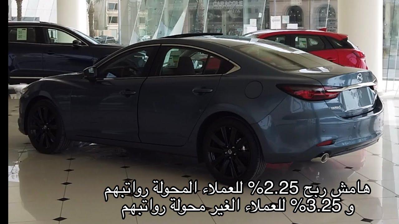 عروض مازدا من الحاج حسين علي رضا و البنك الأهلي السعودي