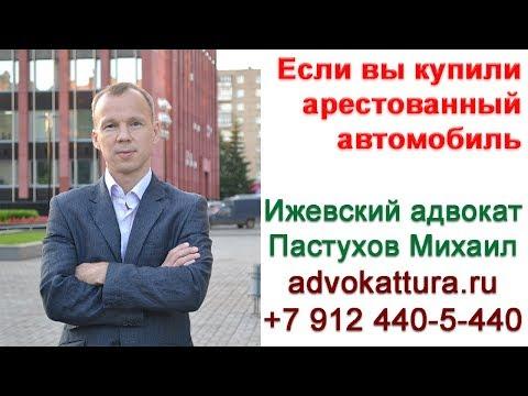 Адвокат Пастухов Если вы купили арестованный автомобиль