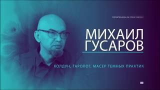 Что ожидает Россию и её сборную по футболу в ближайшем будущем предсказания Михаила Гусарова