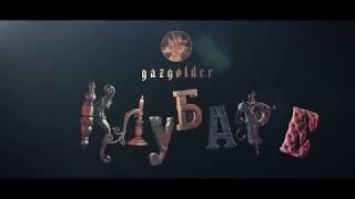 Клубаре (20018) | Трейлер HD 1080