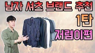 남자 셔츠 브랜드 추천 1탄 저렴이 캐릭터캐주얼 라인!