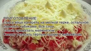 Вкусный салат Песцовая шуба