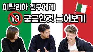 [립앤유][Eng] 외국인친구에게 19금 궁금했던 이야기를 물어보았습니다 !! / 이탈리아 외국인 친구에게 19금 난해한 질문 물어보기