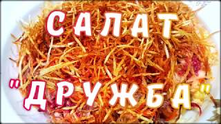"САЛАТ ""ДРУЖБА"""
