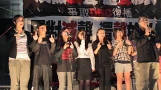 DBC政總集會節錄 (麥潤壽部分Part 1) 2012-10-19