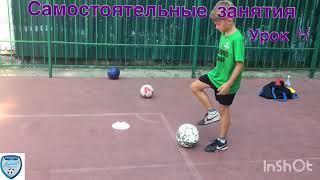 Тренировка. Финты. Футбол. Урок 4 (Школа мяча)
