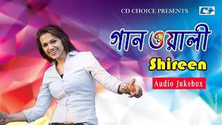 Gaanwali | Avraal Sahir Featuring Shireen | Audio Jukebox | Bangla New Album 2017