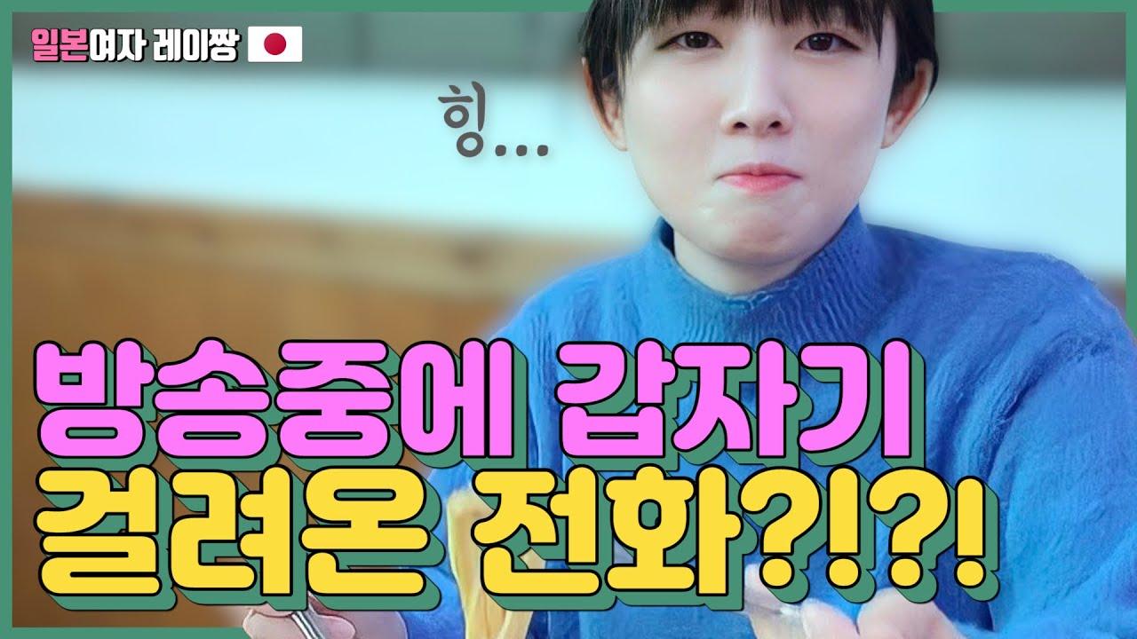 [한국여행] 엄청 기대 했었던 전주 베테랑 칼국수 먹는중에...   일본여자 레이짱 (ENG/JPN sub)