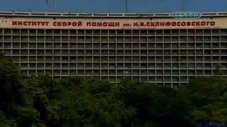 Институт имени Склифосовского   здесь стены лечат