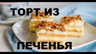 Торт Из Печенья Творога И Сливок. Десерты Без Выпечки