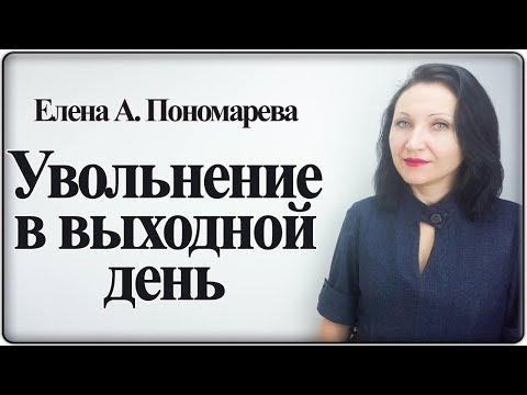 Увольнение в выходной день - Елена Пономарева