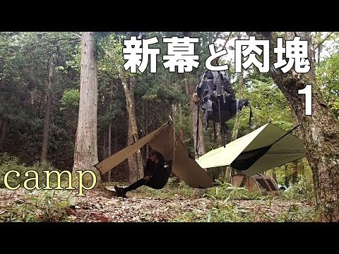 【CAMP】New tent and A mass of meat 【DD HAMMOCKS/TARP】
