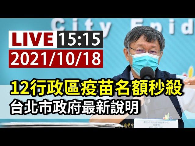 【完整公開】LIVE 12行政區疫苗名額秒殺  台北市政府最新說明