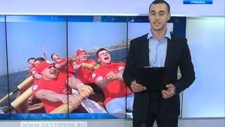 """""""Вести: Приморье. Новости спорта"""" от 27 мая 2016 года"""