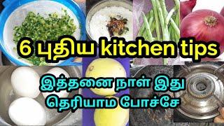 6 புதிய சமையலறை டிப்ஸ்/இத்தனை நாள் இது தெரியாம போச்சே/useful kitchen tips in tamil/new kitchen hacks