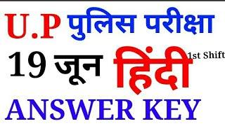 हिंदी उत्तर प्रदेश पुलिस कांस्टेबल परीक्षा 19 जून प्रश्न पत्र //उत्तर कुंजी