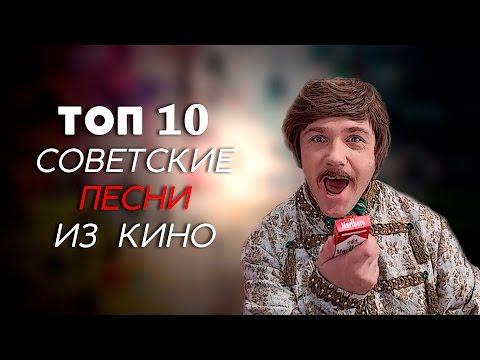 ТОП-10 | СОВЕТСКИЕ ПЕСНИ ИЗ КИНО - Видео онлайн