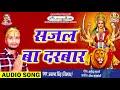 सजल ब दरब र sajal ba darbar singer prashant singh vikash new devigeet songs 2017 mp3