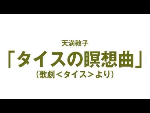 「タイスの瞑想曲」(歌劇<タイス>より)ヴァイオリニスト 天満敦子
