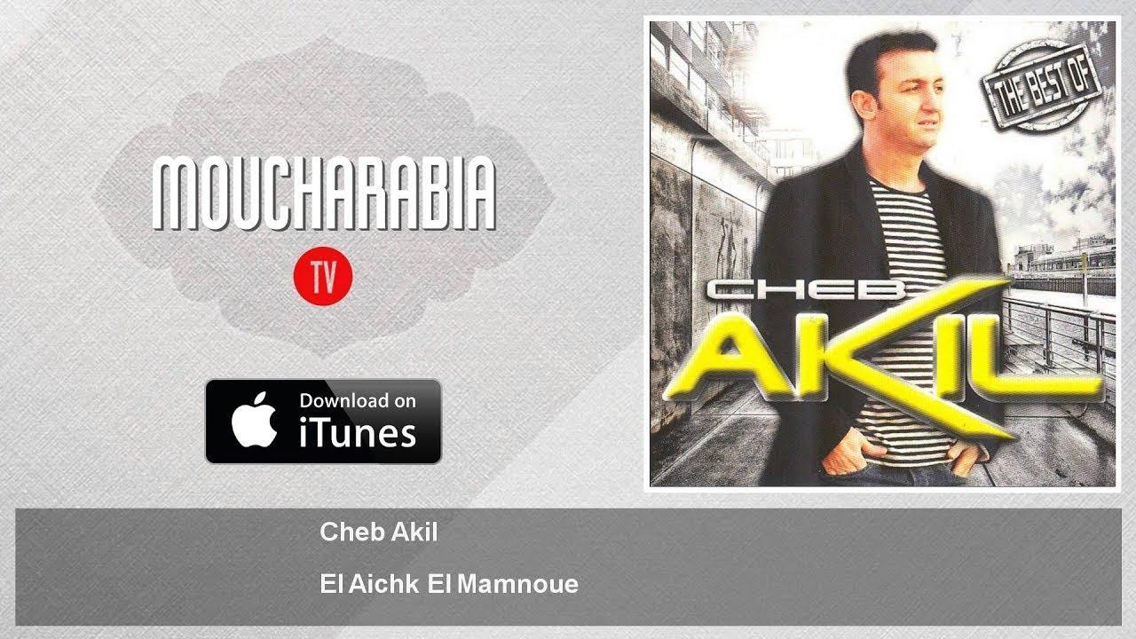 cheb-akil-el-aichk-el-mamnoue-moucharabiatv
