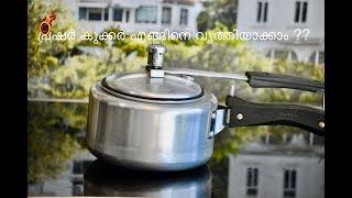 How to Clean Stained/ Pressure Cooker||പ്രഷർ കുക്കർ എങ്ങിനെ വൃത്തിയാക്കാം| Kitchen Tips||Ep:459