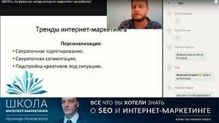 DIGITAL-погружение: когда интернет-маркетинг не работает
