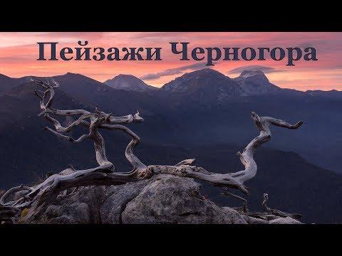 Поход на гору Черногор. Пейзажная фотография.