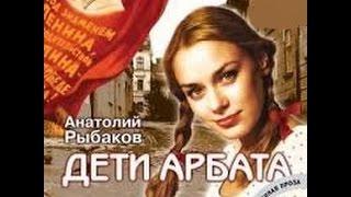ДЕТИ АРБАТА АНАТОЛИЙ РЫБАКОВ