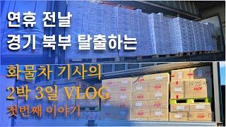 연후전날 경기북부 탈출하는 화물차 기사의 2박3일 브이…