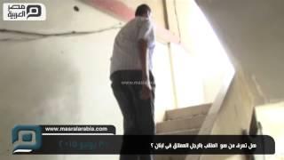 مصر العربية |  هل تعرف من هو  الملقب بالرجل العملاق فى لبنان ؟