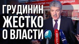 Павел Грудинин - разгром путинского режима! 29.05.2019