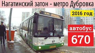 Автобус 670