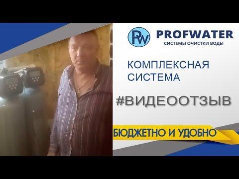 Видеоотзыв компании ProfWater. Калужская область, Боровский район, деревня Павлово