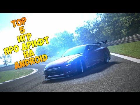 TOP 5 Бесплатных игр про DRIFT на Android