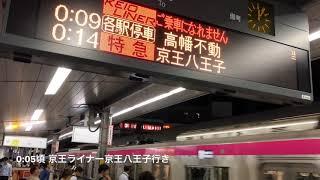 【終電撮影】京王明大前駅と金曜深夜の最終電車