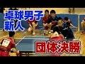 【卓球】平成27年度茨城県高校卓球新人戦 男子団体決勝|MOVE ONLINE