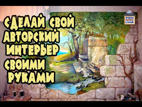🎨ХУДОЖЕСТВЕННАЯ РОСПИСЬ СТЕН. Как сделать художественную роспись стен в квартире. Своими руками .