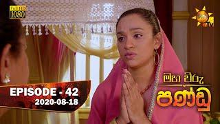 Maha Viru Pandu | Episode 42 | 2020-08-18 Thumbnail