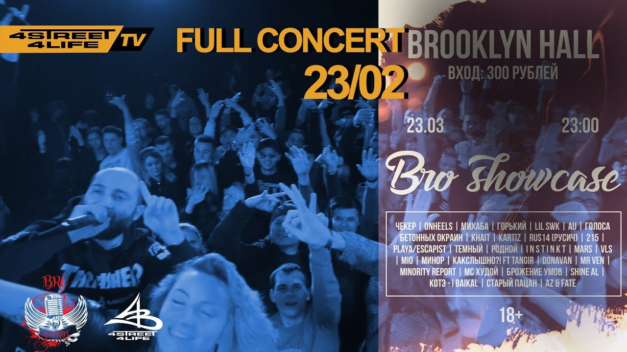 BRO SHOWCASE [23.03.2018] — полный концерт в BROOKLYN HALL