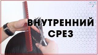 Как правельно делать срезы ножницами. Внутренний срез / Техника стрижки / Бесплатный Видео- урок